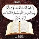 قرآن ؛ معیار شناخت فقه و عرفان و اخلاق در نگاه امام خمینی