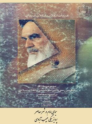 سیمای امام در شعر معاصر
