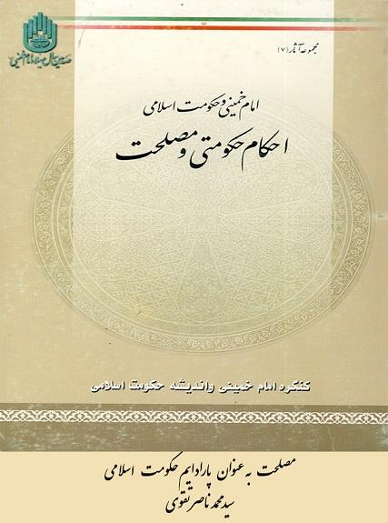 مصلحت به عنوان پارادایم حکومت اسلامی  (با نگاه به شیوه های مصلحت سنجی و چارچوب های کلی مصلحت در سیاست داخلی)