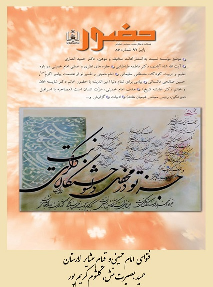 فتوای امام خمینی و قیام عشایر لارستان