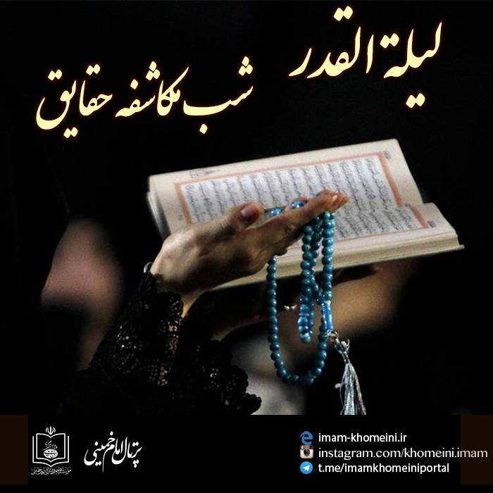 لیلة القدر، شب مکاشفه حقایق