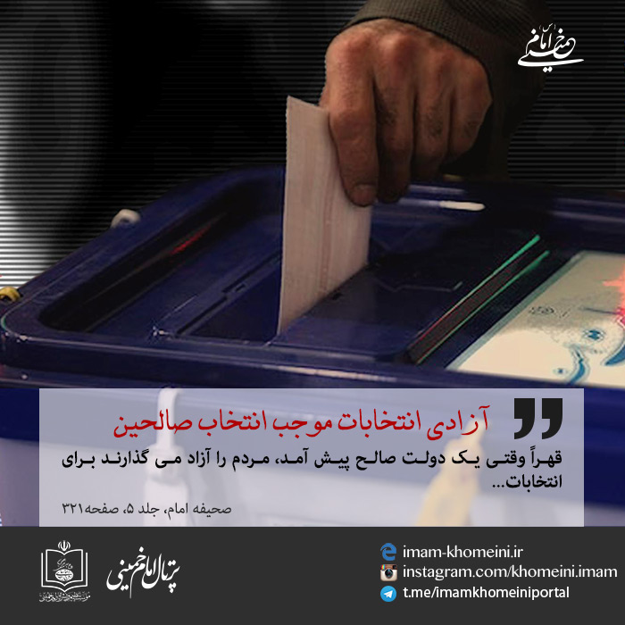 آزادی انتخابات موجب انتخاب صالحین