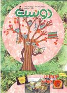 مجله کودک 277