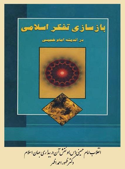 انقلاب امام خمینی(س) و نقش آن در بیداری جهان اسلام