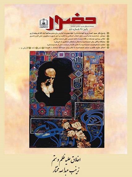 اخـلاق علیـه ظلـم و ستـم (مصاحبه با خانم زینب عبدالله مختار از کویت)