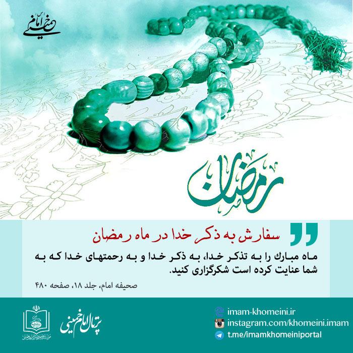 سفارش به ذکر خدا در ماه رمضان