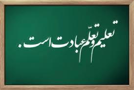مبانی و اهداف تربیتی  از منظر مکتب تربیتی امام خمینی رحمه الله و دیگر مکاتب