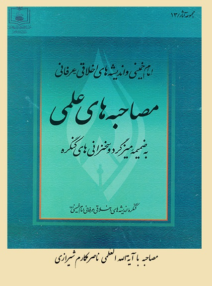 مصاحبه با آیة الله  العظمی ناصر مکارم شیرازی
