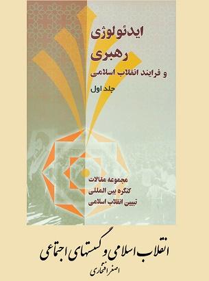 انقلاب اسلامی و گسستهای اجتماعی(بررسی چالشهای فراسوی حکومت اسلامی با تأکید بر دیدگاه امام)