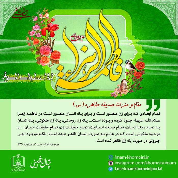 مقام و منزلت صدیقه طاهره (س)