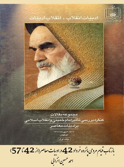 بازتاب قیام مردمی پانزده خرداد 42 در ادبیات معاصر (از 42 تا 57)