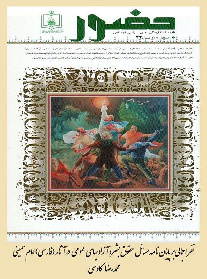نظر اجمالی بر پایان نامه مسائل حقوق بشر و آزادیهای عمومی در آثار (فارسی) امام خمینی