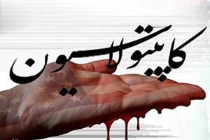 امام خمینی و کاپیتولاسیون