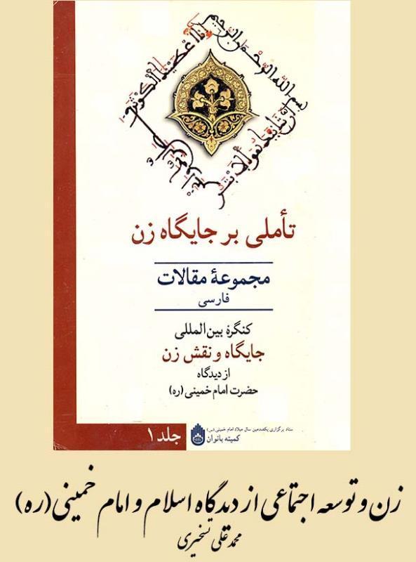 زن و توسعۀ اجتماعی از دیدگاه اسلام و امام خمینی(ره)