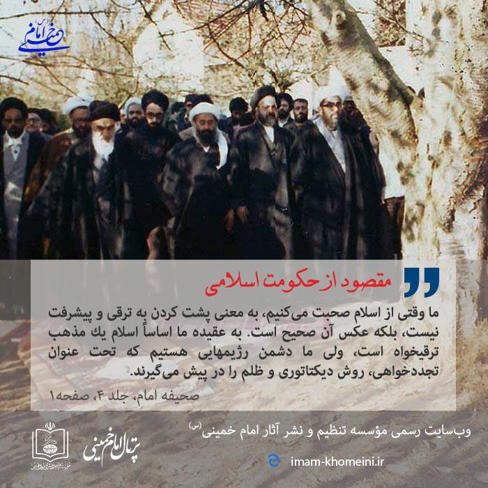مقصود از حکومت اسلامی