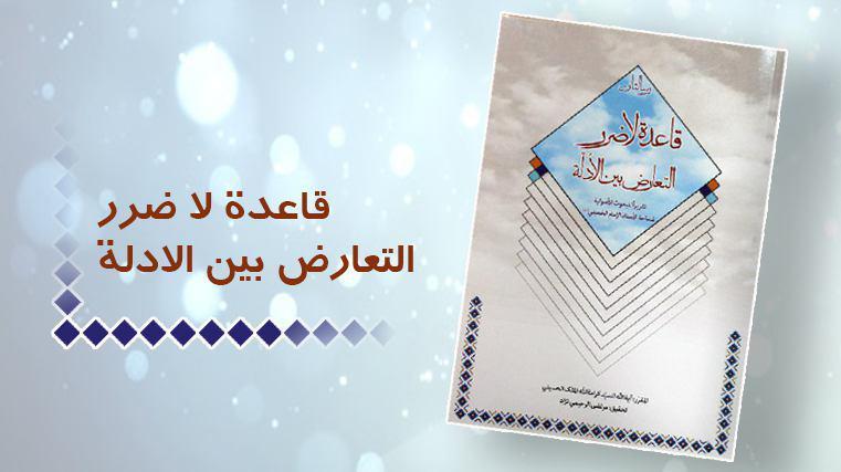 کتاب «رسالتان قاعده لاضرر التعارض بین الأدله» منتشر شد