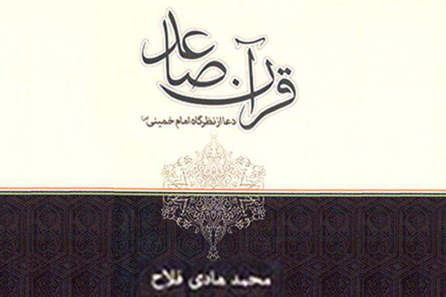 کتاب قرآن صاعد توسط موسسه منتشر شد