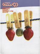 مجله نوجوان 73