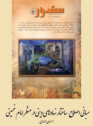 مبانی اصلاح ساختار نهادهای دینی در منظر امام خمینی