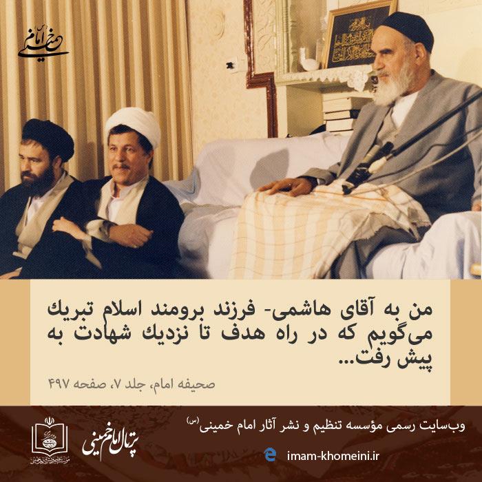 آقای هاشمی فرزند برومند اسلام