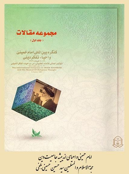 امام خمینی و احیای اندیشۀ جامعیت دین