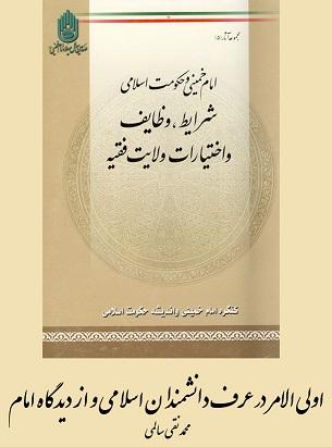 اولی الامر در عرف دانشمندان اسلامی و از دیدگاه امام خمینی