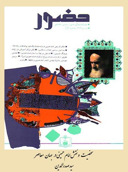 شخصیت و نقش امام خمینی در جهان معاصر