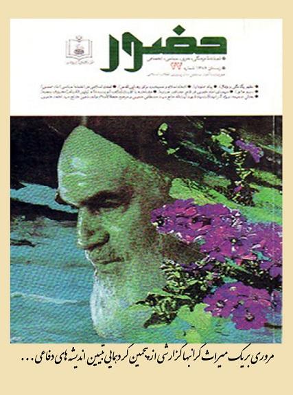 مروری بر یک میراث گرانبها گزارشی از پنجمین گردهمایی تبیین اندیشه های دفاعی حضرت امام خمینی(ره)