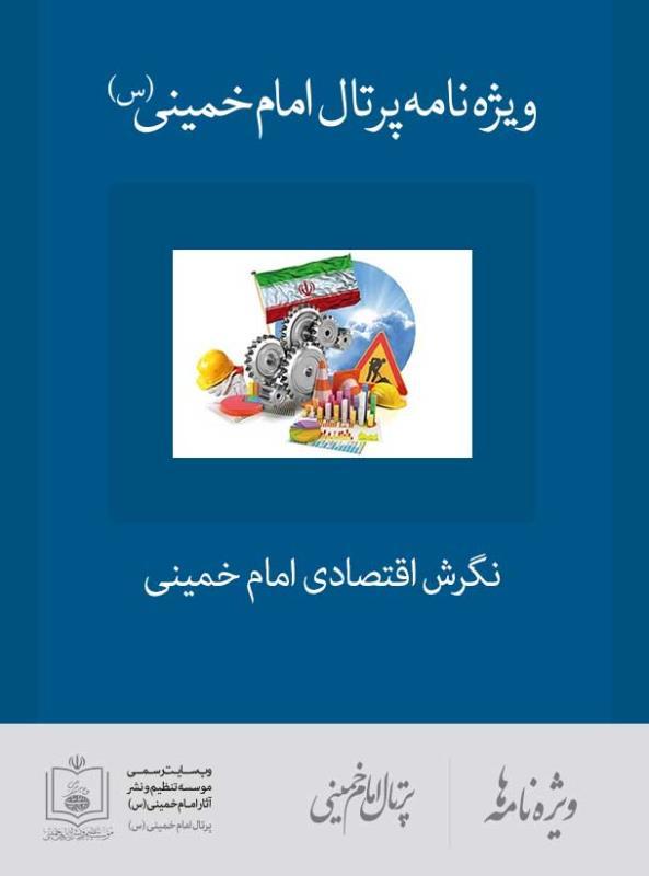 نگرش اقتصادی امام خمینی