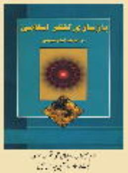 امام خمینی(س) و بنیادهای علمی انقلاب اسلامی