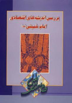 بررسی اندیشه های اقتصادی امام خمینی (س)