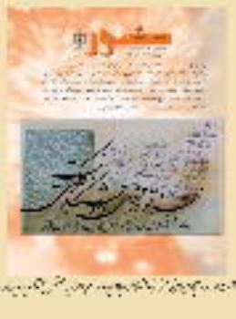 آیت الله شاه آبادی (متن سخنرانی دکتر فاطمه طباطبایی  در مراسم اختتامیه هفتمین جشنواره یار و یادگار)