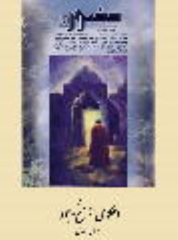 احکامی از سنخ وجود (2) نسبت شناسی رابطه عرفان و شریعت؛ با تاملی ویژه در آراء امام خمینی