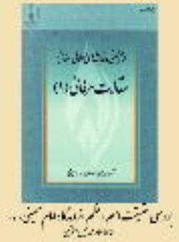بررسی حقیقت اسم اعظم از دیدگاه امام خمینی رحمه الله