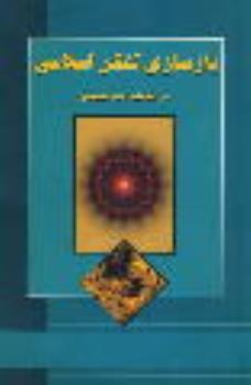 امام خمینی(س) و بازسازی تفکر اسلامی