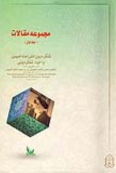 کنگره بین المللی امام خمینی (س) و احیاء تفکر دینی