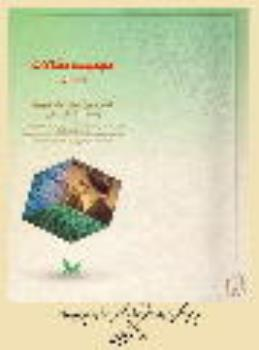 احیای فکر دینی از منظر تحول گفتمان ترقی در ایران معاصر