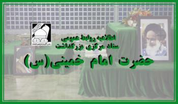 نخستین اطلاعیه ستاد بزرگداشت حضرت امام خمینی(س) صادر شد