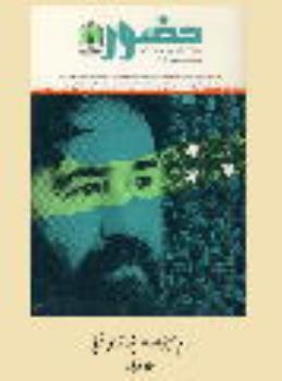 امام خمینی(ره) در پژوهشهای غربی