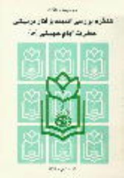 مجموعه مقالات کنگره آثار و اندیشه تربیتی حضرت امام خمینی (س)