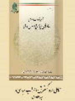 تأملی در «گسترش احزاب سیاسی» مروری بر دیدگاههای حضرت امام خمینی