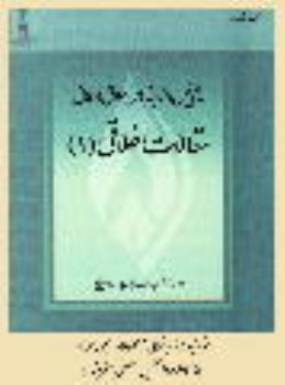 اخلاق و عرفان غزالی از نگاه امام خمینی رحمه الله