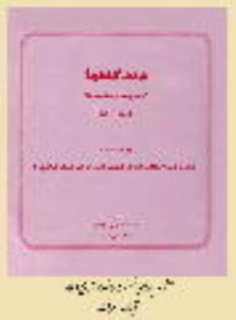 آثار و پیامدهای نهضت عاشورا در تاریخ اسلام