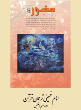 امام خمینی ترجمان قرآن