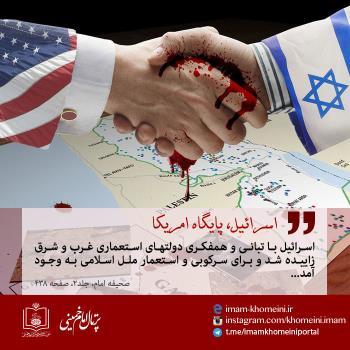 اسرائیل، پایگاه امریکا