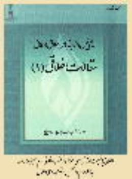 اطلاق یا نسبیت ارزش های اخلاقی در مکتب اخلاقی امام خمینی رحمه الله