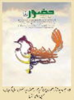 امام خمینی و پردازش تعلیم و تربیتِ تزکیه محور در آموزه انبیا، بخصوص رسول اکرم(ص)