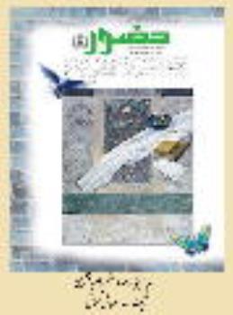 امام خمینی در حصار تفسیرهای قشری