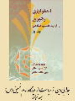 جدایی دین از سیاست از دیدگاه امام خمینی(س)