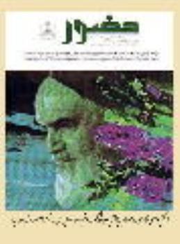 انگیزه های فارسی«مصاحبه با آقایان ژوکف (نویسنده) و لیاپین (شاعر) معروف روسیه»